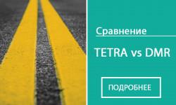 Порівняння стандартів цифрового радіозв'язку DMR і TETRA